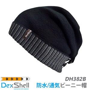 DexShell(デックスシェル)完全防水ビーニー帽WaterproofBeanieSlouchBackスローチバックモデルDH382DH382B