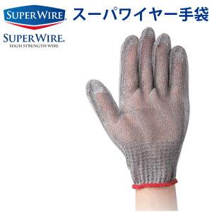 メトロポリス耐切創食肉加工金属加工用網状手袋「スーパーワイヤーエクストラ」片手のみ左右兼用JHSW-2302SuperWire-02