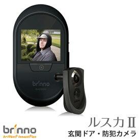 Brinno(ブリンノ)玄関ドア 防犯カメラ ルスカ2