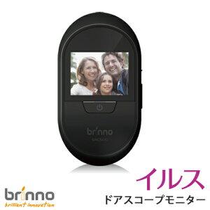 Brinno(ブリンノ) 撮影機能搭載 玄関前 ドアスコープモニター イルス(SHC500)