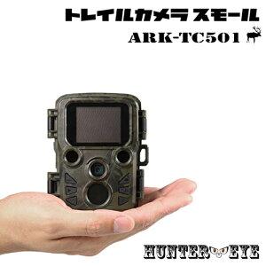 人感センサー赤外線LED搭載夜間監視屋外監視防犯カメラSDカード記録1.9インチ液晶モニター搭載トレイルカメラスモールARK-TC501【HUNTER・EYEハンターアイ】