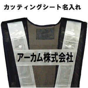 ミズケイ安全ベスト名入れ(カッティングシート)1枚1箇所当たり371円(※5着より発注可能です。)