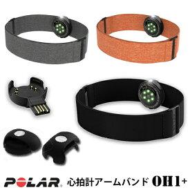 Polar ポラール 光学式心拍計アームバンド 心拍センサー ANT+対応モデル Polar OH1 + (ブラック,オレンジ,グレー)