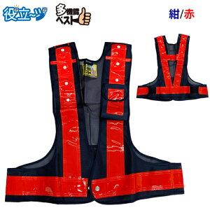 ミズケイ 役立〜ツ フリーサイズ 収納ポケット付き 安全ベスト 多機能ベスト(生地:紺/反射材:赤)