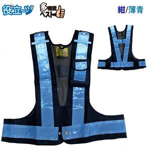 ミズケイ 役立〜ツ フリーサイズ 収納ポケット付き 安全ベスト 多機能ベスト(生地:紺/反射材:薄青)