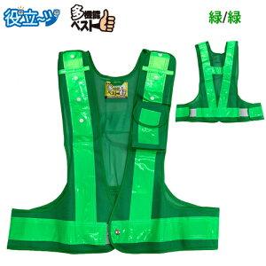 ミズケイ 役立〜ツ フリーサイズ 収納ポケット付き 安全ベスト 多機能ベスト(生地:緑/反射材:緑)