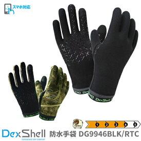 Dexshell 完全防水 手袋 防水通気 シームレス ドライライト グローブ ブラック DG9946BLK / カモフラージュ 迷彩 リアルツリー DG9946RTC