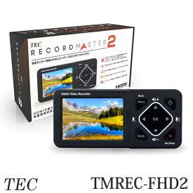 テック RECORD MASTER 液晶モニター搭載 ポータブル HDMIレコーダー TMREC-FHD2