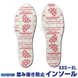 ZeroSlim ゼロスリム 中敷き 足裏保護 踏み抜き防止インソール 安全靴 スニーカー 長靴用 ZEROSLIM-AZ