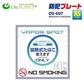 オンサプライ On SUPPLY 分煙 禁煙 プレート 「加熱式たばこONLY」 電子タバコ アイコス OS-507
