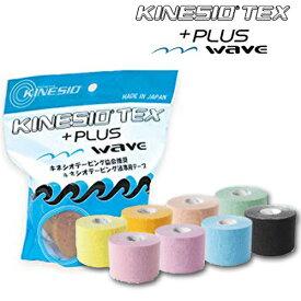 KINESIO キネシオ キネシオテックス プラスウェーブ Kinesio Tex +PLUS Wave Water-Repellent 5cm×5m PWKT