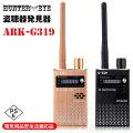 LEDインジケーター搭載ツマミダイヤル方式盗聴器発見器盗聴器探知機ワイヤレス盗撮カメラ発見器盗聴発見器ARK-G319ブラック(ARK-G319BK),ゴールド(ARK-G319GD)
