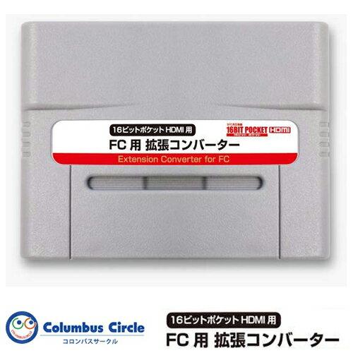 コロンバスサークル FC用 拡張コンバーター(16ビットポケットHDMI用) CC-16PHF-GR