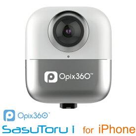Culdoor opix360 iPhone専用 4K対応 スマホ直挿し360°カメラ「SasuToru i(サストル アイ)」
