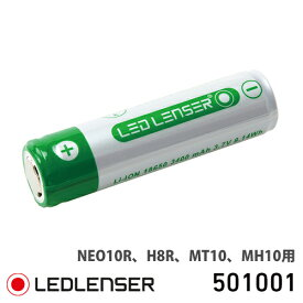 LEDLENSER レッドレンザー フラッシュライト用 充電池(18650型/3.7V/3400mAh)