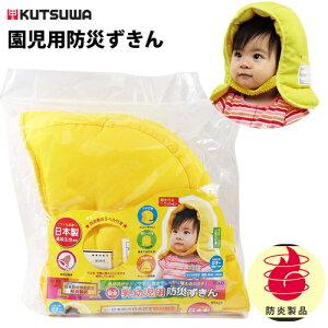 クツワ 乳幼児用 防災ずきん 乳幼児がかぶりやすいマチ付形状 KZ005