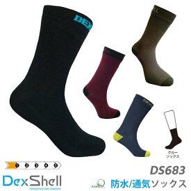 【メール便送料無料】DexShell デックスシェル 完全防水ソックス Waterproof Ultra Thin Socks ウルトラ シン ソックス クルータイプ 足首上丈 DS683(DS683-BK/DS683-NL/DS683-BB/DS683-OG)