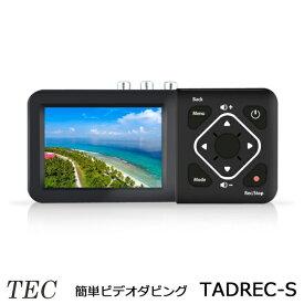 テック コンポジット S端子 入力 アナログ映像 簡単ビデオダビング 3.5インチモニター搭載 キャプチャーボックス TADREC-S