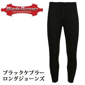 BLADE RUNNER ブレードランナー 防刃 耐刃 パンツ ズボン ブラック ケブラーロングジョーンズ BLACK-JOHNS