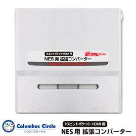 NES用 拡張コンバーター SFC用互換機 16ビットポケットHDMI用 コロンバスサークル CC-16PHN-GR
