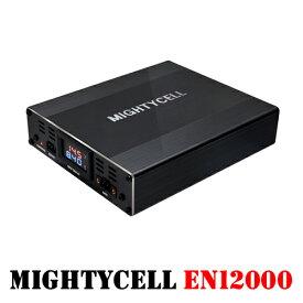 iKeep ドライブレコーダー専用 補助バッテリー MIGHTYCELL EN12000