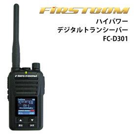第2ロット 技適番号:001-A15830 ハイパワー・デジタルトランシーバー FC-D301 5W デジタル30チャンネル UHFデジタル簡易無線登録局 FIRSTCOM