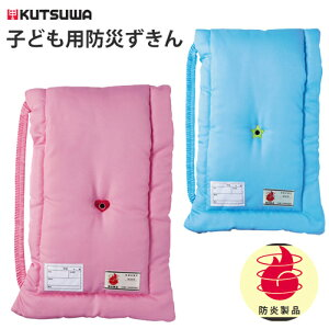 クツワ STAD 子ども用 防災ずきん KZ002BL(ブルー) /KZ002PK(ピンク)日本防炎協会認定品
