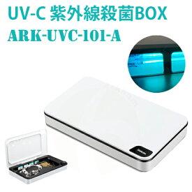 UV-C multi-function sterilizer BOX 253.7nm 紫外線 波長 短波 紫外線殺菌ランプ 消毒殺菌ボックス ARK-UVC-101-A