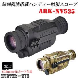 ハンディー 暗視スコープ 単眼 赤外線 ナイトビジョン 動画 静止画撮影機能搭載 デジタルスコープ ARK-NV535