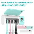 UV-CUV-AToothbrushHolderSterilizer紫外線LED歯ブラシ除菌スタンドARK-UVC-SPT-0001