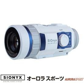 カラー暗視スコープ フルカラーナイトビジョン サイオニクス オーロラ スポーツ SOX-C011000 超低照度COMSセンサー搭載 ISO感度819200 SIONYX AURORA SPORT 【正規品】