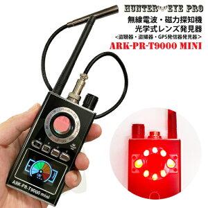 盗聴器・盗撮カメラ・GPS発信機発見器 電波探知機 磁石発見器 光学式レンズ発見器 オールインワン コンパクトマルチマルチ RFバグディテクターARK-PR-T9000 mini