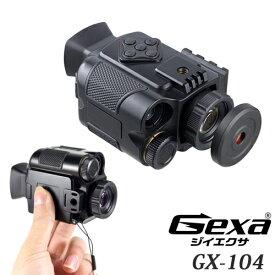 Gexa ジイエクサ 撮影機能付暗視スコープ 単眼鏡型ナイトビジョン 赤外線撮影 照射200m 暗視補正 GX-104