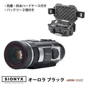 国内正規ルート 防塵・防水ケース付き カラー暗視スコープ フルカラーナイトビジョン サイオニクス オーロラ ブラック SOX-C011600 超低照度COMSセンサー搭載 ISO感度819200 SIONYX AURORA BLACK