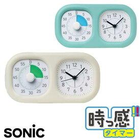 ソニック SONIC 時っ感タイマー 時計プラス 色で時間の経過を実感 60分計 JIKKAN TIMER タイマー式 学習法 トキ・サポ LV-3521