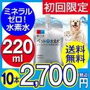 ペット用水素水 お試し 甦り水 ペットの水素水 220ml×10本 ミネラルゼロ 初回限定 猫 犬 のためのペット用水素水 ア…