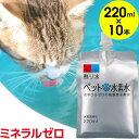 水素水 ペット ミネラルゼロ 220ml×10本 猫用 犬用 ウサギ ハムスター 送料無料