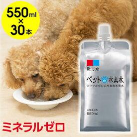 ペット用水素水 ミネラルゼロ 甦り水 ペットの水素水 550ml×30本 犬 猫 ウサギ ハムスターなどに アルミパウチ(アルミ容器) 送料無料