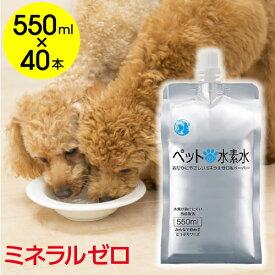 ペット用 水素水 ミネラルゼロ 甦り水 ペットの水素水 お徳用 550ml×40本 ペット 猫 犬 ウサギ ハムスター アルミパウチ容器