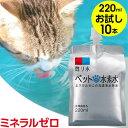 水素水 ペット 犬 猫 ミネラルゼロ 甦り水 ペットの水素水 220ml×10本 お試し【お一人様2回まで】フェレット ハムス…