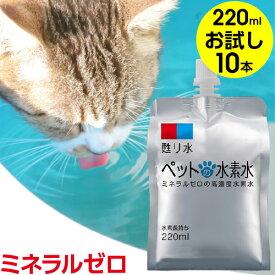 ペットの水素水 水素水 ペット 犬 猫 ミネラルゼロ ペット水素水220ml×10本 お試し フェレット ハムスター ハリネズミなど小動物にも 最安値に挑戦 甦り水 【お一人様2回まで】