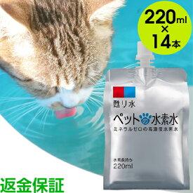 ペット用水素水【1本あたり284円】犬 猫 全額返金保証 甦り水 ペットの水素水 ミネラルゼロ 220ml 10本プラス4本 アルミ容器 送料無料 【ご購入したことがある方は返金保証は付きません】