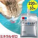 水素水 ペット ミネラルゼロ 220ml×33本 猫用 犬用 ウサギ ハムスター