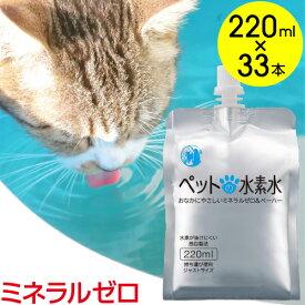 ペット用水素水 ミネラルゼロ 220ml 33本 猫用 犬用 ウサギ ハムスター 送料無料【FF】