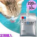 【定期購入】ペット用水素水 ミネラルゼロ 甦り水 ペットの水素水 220ml×33本(4回ごとに220ml33本プレゼント) 猫 犬 …