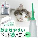 猫 犬用 ペットの水差し180ml 2.5mlのシリンジ付 定形外郵便で送料無料 甦り水 ペットの水素水を与える時にお使い下さい うさぎ ハムスターなど小動物にも