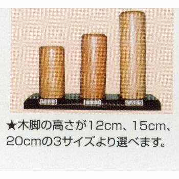 ソファとセット販売の場合は送料無料になりますアレックス用木製脚高さが3サイズ選べます