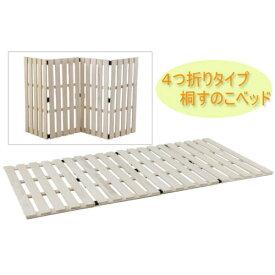 【送料無料】桐4折りすのこベッド ベルト式【smtb-f】【koshin0601】fr【YDKG-f】 02P12Jun12