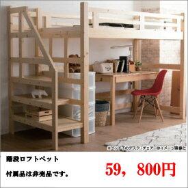 【送料無料】お部屋のスペースを効率よく!人気のニータイプベッド階段付きで2カラーより選べるニュータイプ