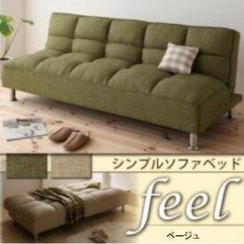 【送料無料】☆2色対応/シンプルな布張りソファベット背3段ギヤリクライニング【smtb-f】【koshin0601】